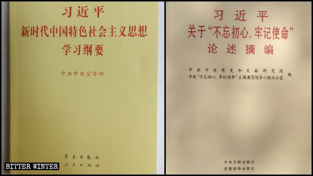 黨員被要求手抄的兩本書