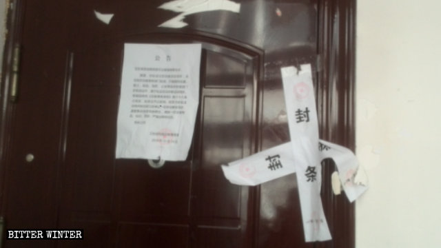 10月24日福音堂被查封