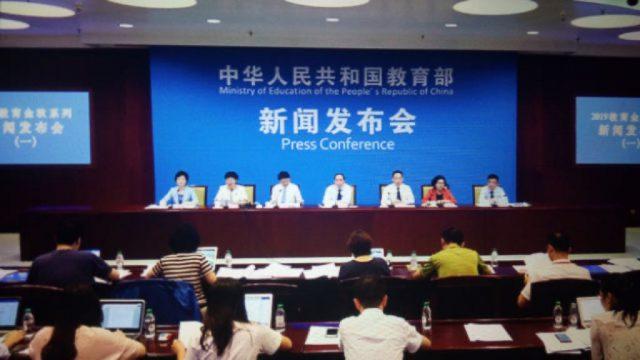 教育部召開關於部編教材的新聞發布會(翻拍學習強國App)