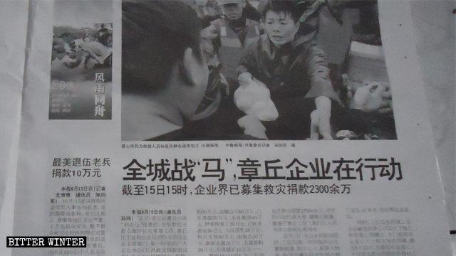 齊魯晚報關於捐款的報道