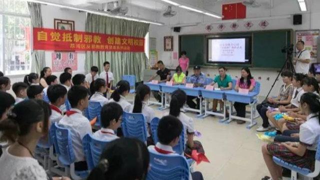 警察入校與老師一起給小學生進行反「邪教」教育(網絡圖片)