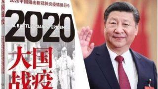 病毒「去中國化」:中共宣傳如何改寫歷史