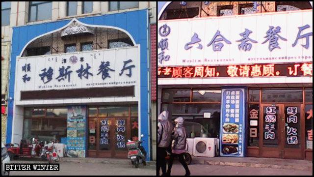 內蒙古赤峰市被整改的商鋪