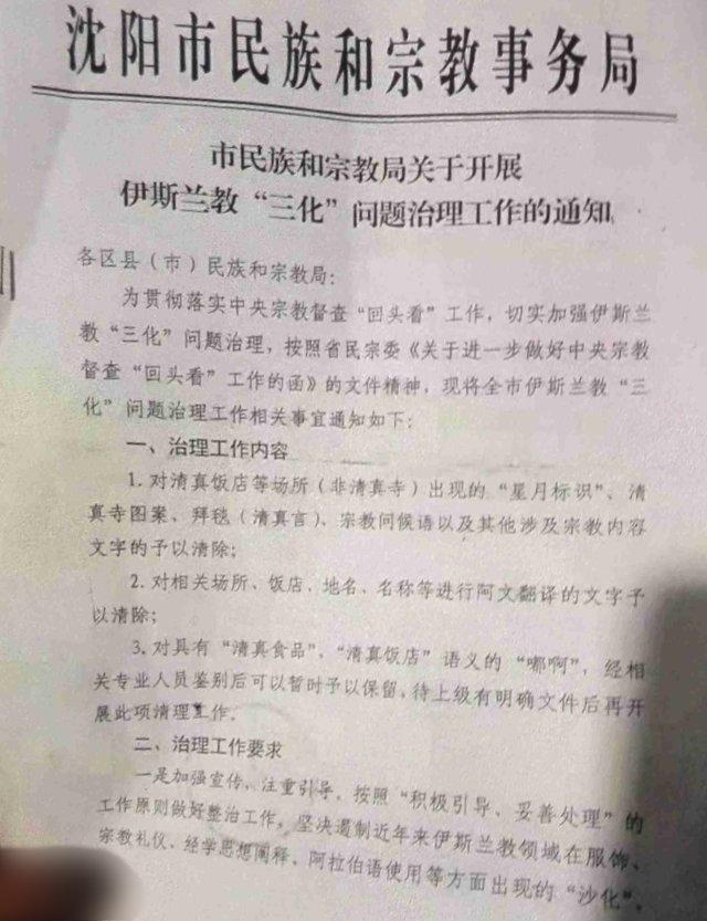 瀋陽市民宗局下令清除阿語標誌(知情人提供)