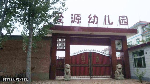 滄州市愛源幼兒園