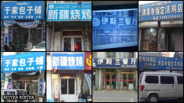 遼寧省多處商鋪阿語標誌被清除