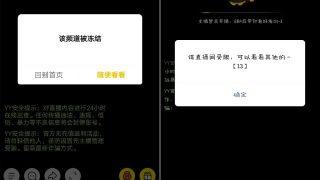 武漢肺炎期間中共嚴控網絡宗教活動 禁講道直播、微信群組