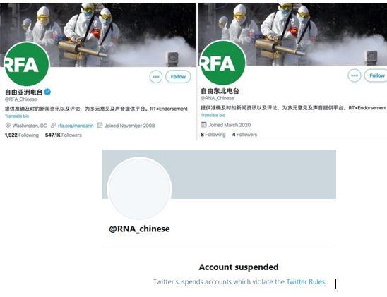 左上:亞洲自由電台的真實推特帳號;右上:中共的虛假帳號;下:推特公司採取封號行動