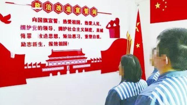 服刑人員正在接受紅色思想教育(網絡圖片)