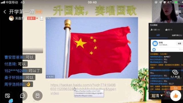 開學第一課,一小學師生參加網絡升國旗儀式(網絡圖片)