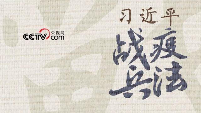 推廣《習近平戰「疫」兵法》系列文章的宣傳(網絡圖片)