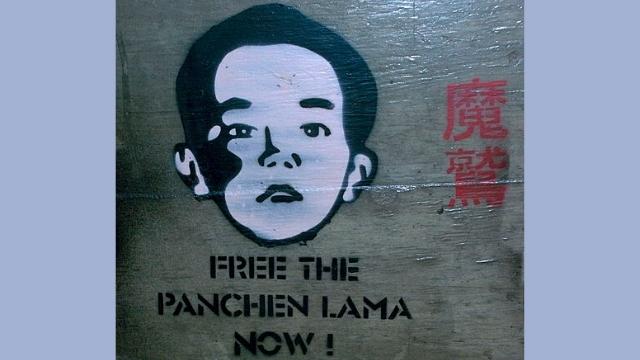 呼籲釋放第十一世班禪喇嘛根敦確吉尼瑪的宣傳品