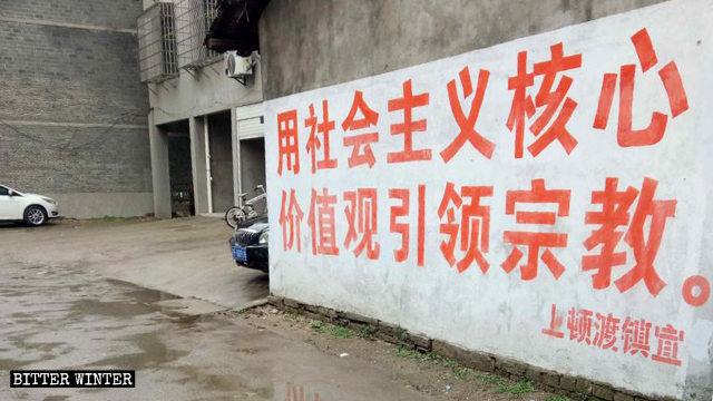 玫瑰聖母堂附近的牆上寫著「用社會主義核心價值觀引領宗教」的標語