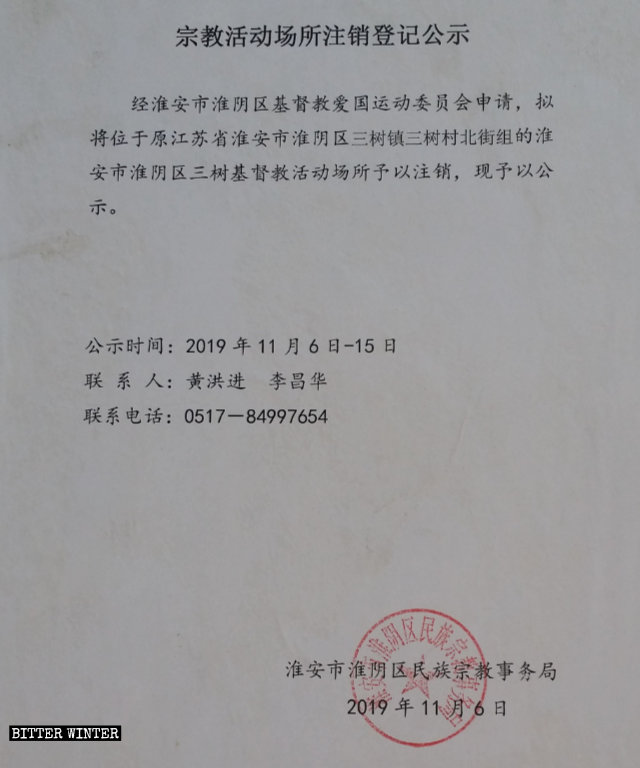三樹沐恩堂基督教活動場所註銷公示