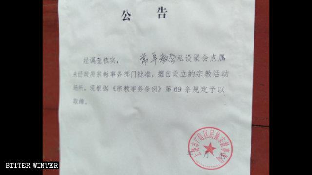 清水鄉一三自教會被取締公告
