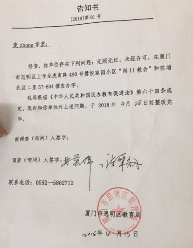廈門市尚理教會麥種學堂被取締(網絡圖片)