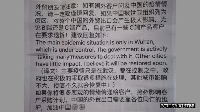 外貿公司回覆外國客戶關於冠狀病毒問題的說明