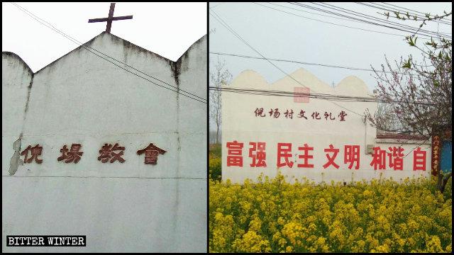 灌南縣倪場村倪場教堂被改作文化禮堂