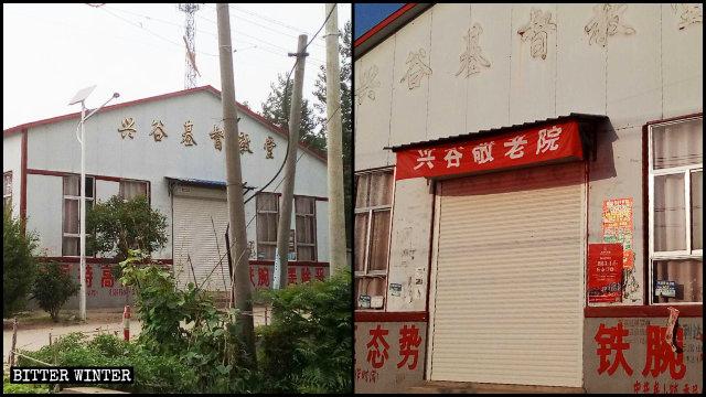 灌南縣興谷基督教堂被改作敬老院