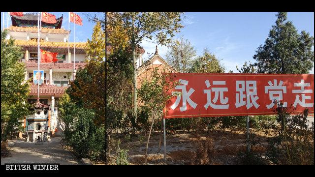 道觀被封前,已經掛上了毛澤東像,門口立著「永遠跟黨走」的標語