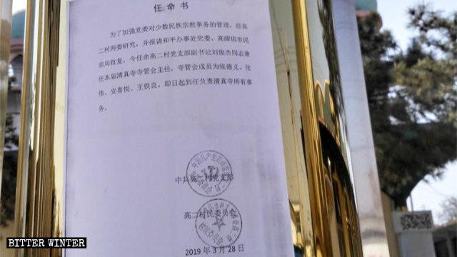 高二村清真寺門前張貼的任命書