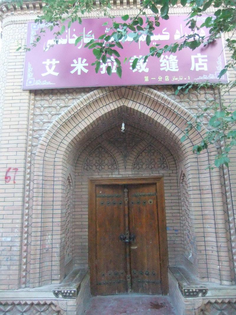 被改造為裁縫店的教區清真寺。喀什 2018年