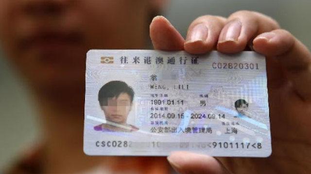港澳通行證(網絡圖片)