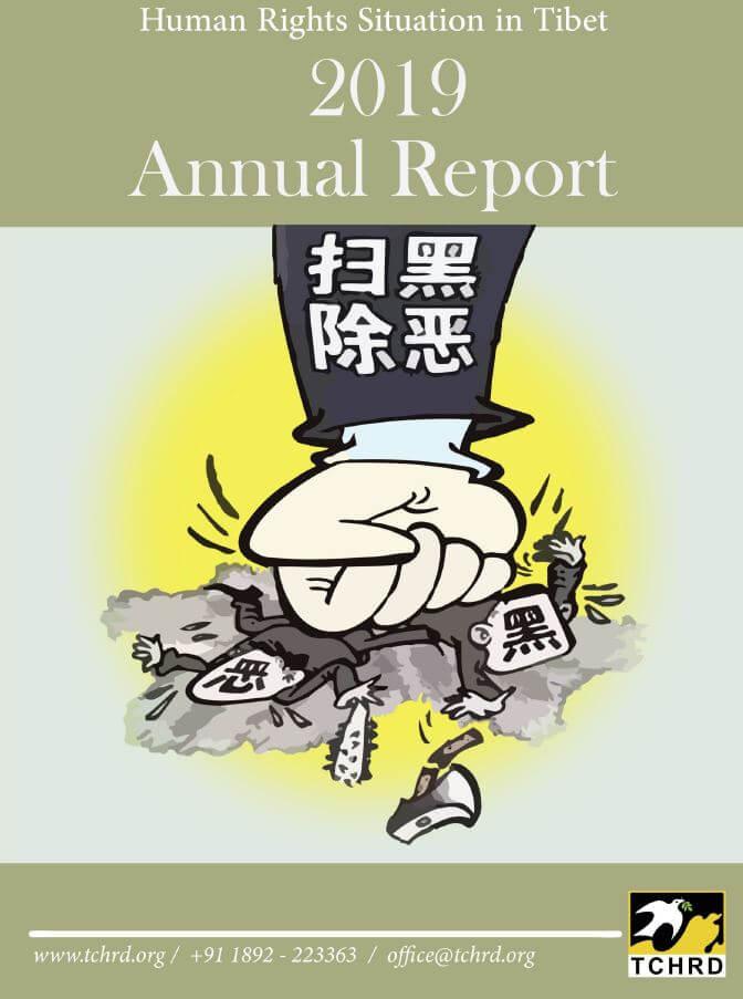 該報告發布於2020年6月16日