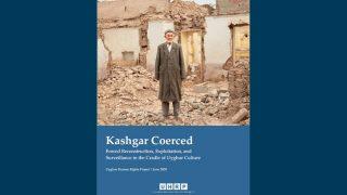 被破壞的喀什:中國與世界的隱喻