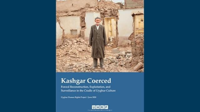 《被摧殘的喀什噶爾:強制重建、掠奪和監控下的維吾爾文化搖籃》海報封面