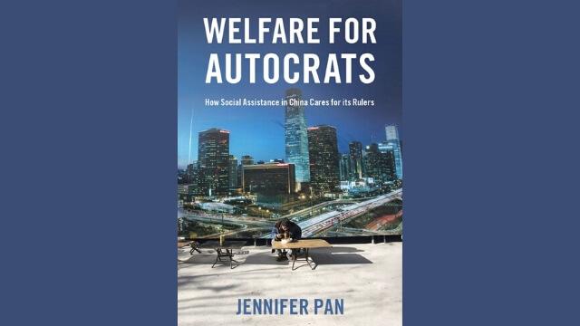 《獨裁者的福利:中國的社會救助制度如何為統治者服務》書籍封面