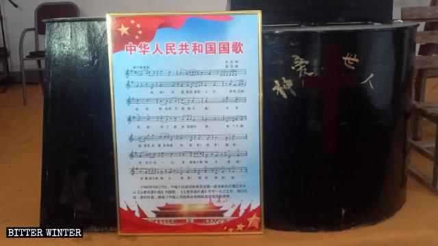 一處三自教會聚會點講台前擺放的國歌歌譜和歌詞