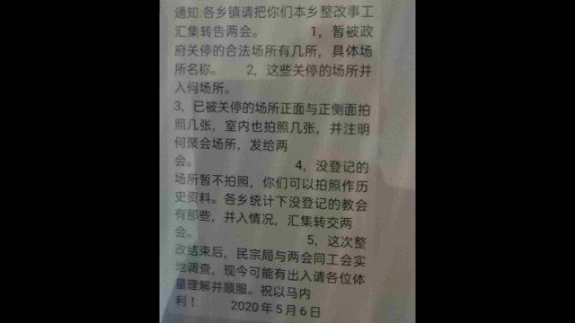 今年5月,餘干縣各基督教場所被要求向基督教兩會彙報整改情況(翻攝自微信)