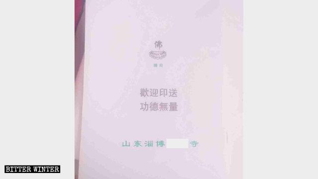 寺廟印製的小冊子被視作非法