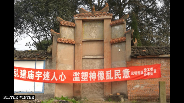 寺廟門口被政府掛上橫幅「亂建廟宇迷人心 濫塑神像迷人意」
