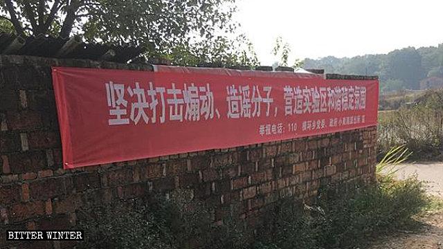 其中一村拉起「堅決打擊煽動、造謠分子」的橫幅以震懾民眾