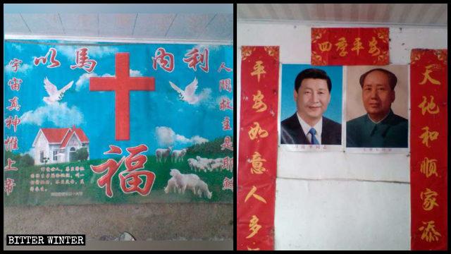 江西省一基督徒家中信主標誌被更換為毛澤東、習近平畫像