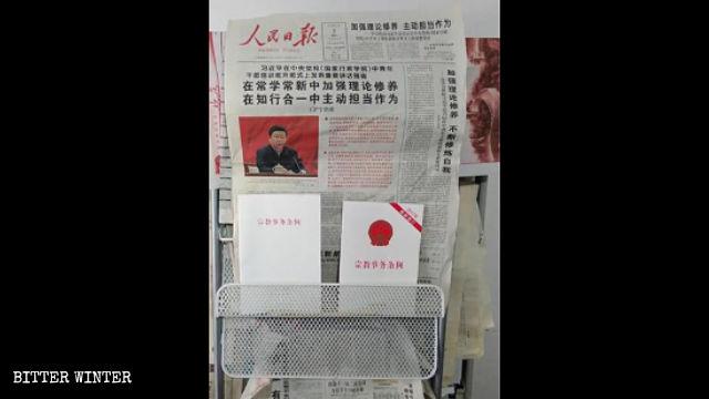 浙江省諸暨市一處官方教堂裡擺放著《人民日報》