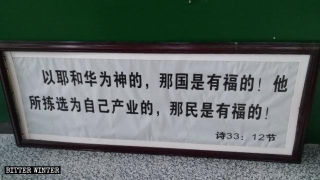 湖南省耒陽市一處家庭教會掛在牆上的聖經經文牌匾被卸下