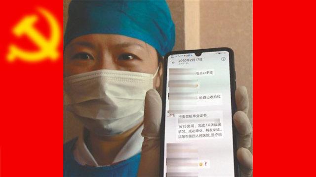 醫護人員微信帳號被監控(網絡圖片)
