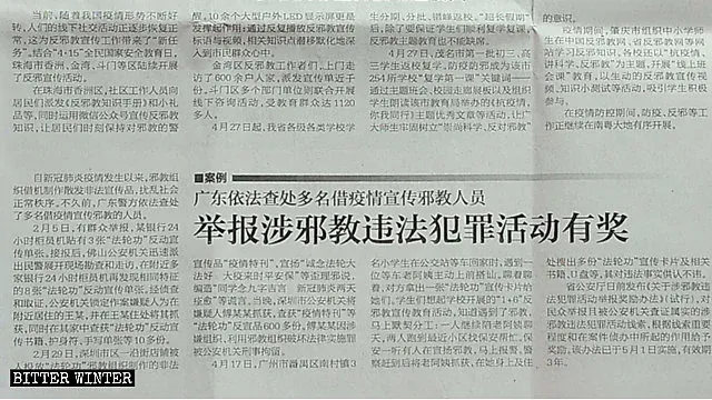 《南方日報》一則名為「舉報涉邪教違法犯罪活動有獎」的報道稱,疫情期間廣東省多名法輪功學員被抓捕