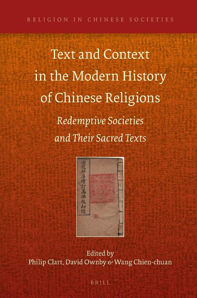《中國現代宗教史的文本和背景:救世團體及其聖典》書籍封面