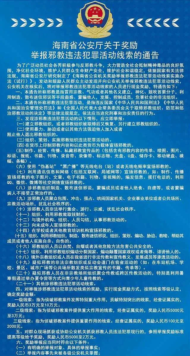 海南省公安廳發布《關於獎勵舉報邪教違法犯罪活動線索的通告》(節選,網絡圖片)