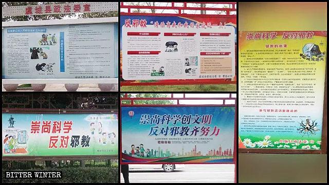 虞城縣隨處可見抵制「邪教」的宣傳海報,有些宣傳板的畫面十分驚悚