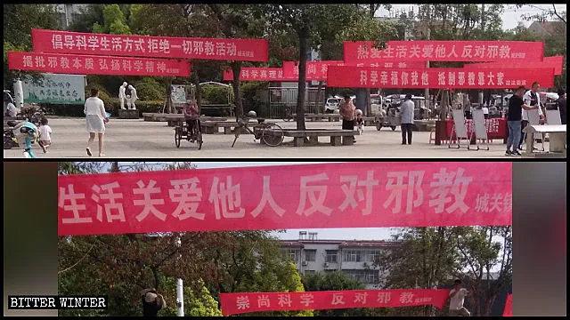 虞城縣一公園內掛滿各類反「邪教」宣傳的條幅