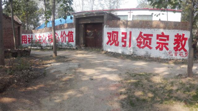 一處宗教場所門口寫著「用社會主義核心價值觀引領宗教」的標語