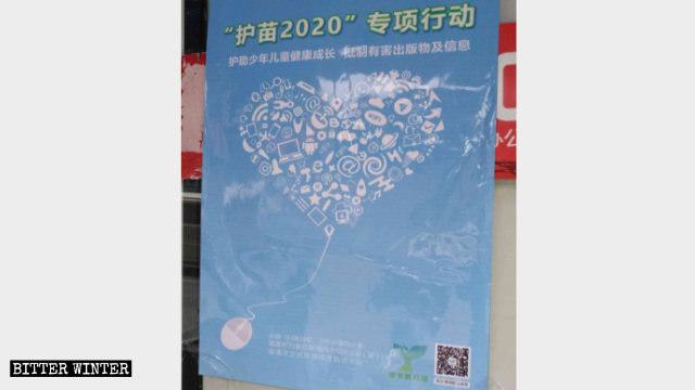 一家書店門外張貼著「護苗2020」專項行動的宣傳海報