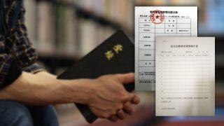 中國宗教信徒及家屬遭就業歧視 找工作須先開無信仰證明