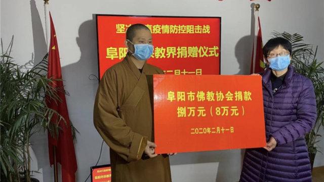安徽阜陽市佛教協會向疫區捐款8萬元(人民幣,下同。約1.12萬美元)
