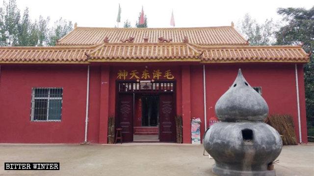 鄧州市毛澤東天神廟